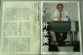 昨日発売の「AERA」」(2013.7.29号)「現代の肖像 弁護士升永英俊」、文=山田清機氏