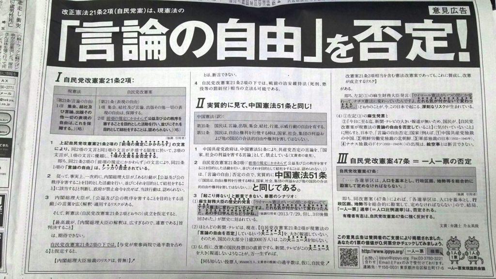 【拡散願】本日、日経新聞38面(第2社会面下)に言論の自由と一人一票に関する意見広告が掲載されました