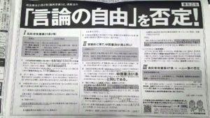 日刊ゲンダイ 憲法改正・一番怖ろしいのは緊急事態条項