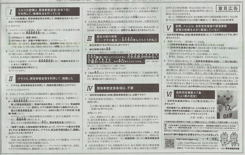 【大拡散希望】20161128_30朝日意見広告(緊急事態条項・言論の自由・1人1票)
