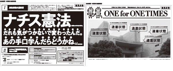 【大拡散希望】5/3(水)付東京新聞全面広告