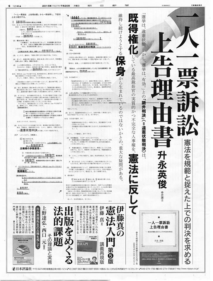 【「一人一票訴訟上告理由書」が出版されました。(日本評論社)】