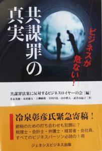 【新書】『ビジネスが危ない! 共謀罪の真実』(ジェネシスビジネス出版 2017)