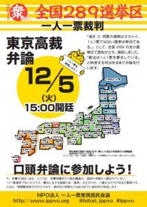 1人1票裁判(2017衆院)・東京高裁弁論(12/5(火)午後3時)にご参加下さい