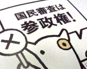 【(ANN)在外邦人ら最高裁裁判官国民審査の投票権を求めて提訴】20180412