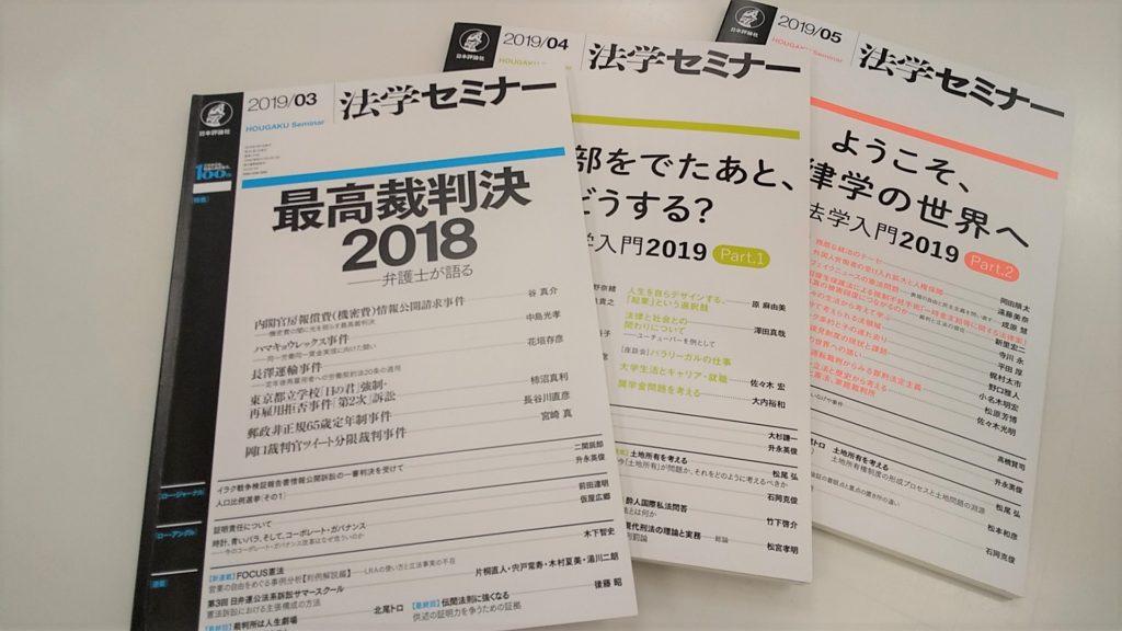 【法学セミナー(日本評論社)で、3回に亘って「人口比例選挙」についての論文を発表しました】